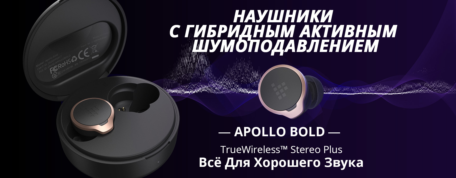 Apollo Bold